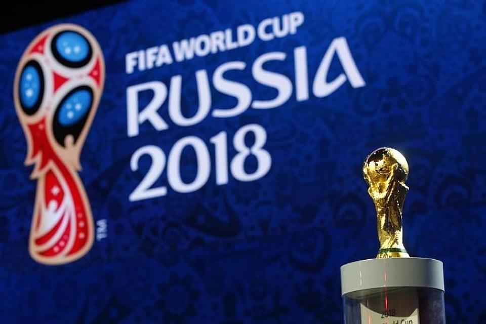 Как проходит чемпионат мира по футболу?