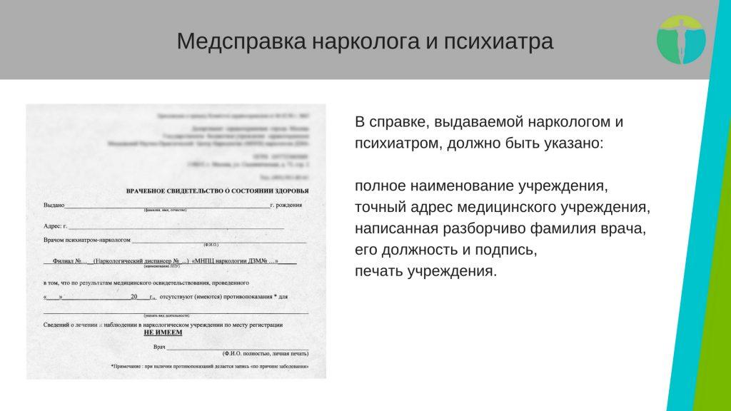 Справка для ГИБДД для замены прав с наркологом психиатром в Москве