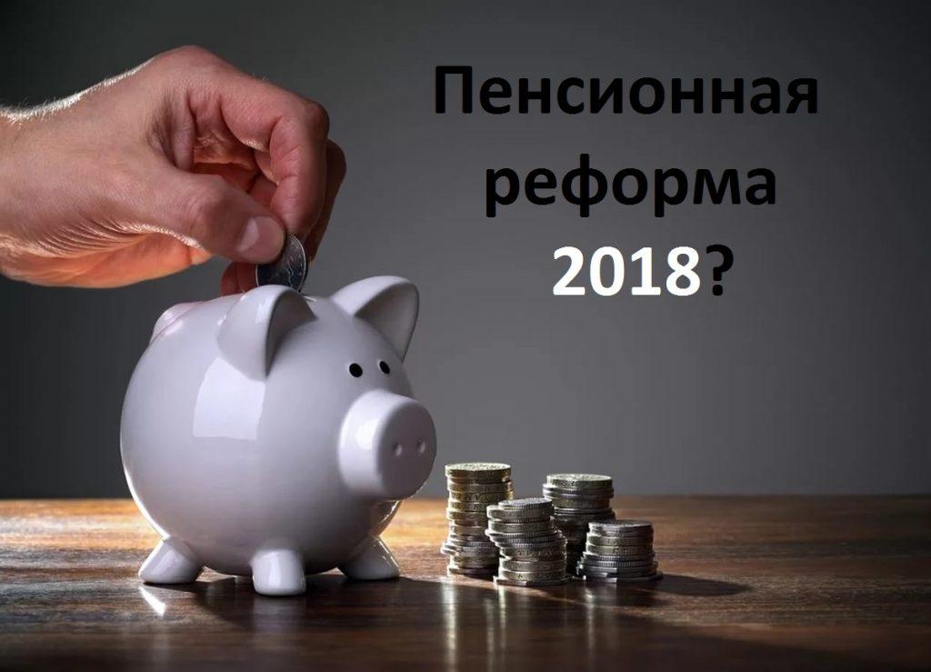 Что означает пенсионная реформа 2018 для зависимых от алкоголя