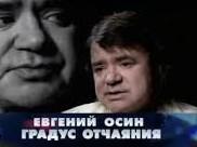 Смерть Евгения Осина. Перед болезнью все равны