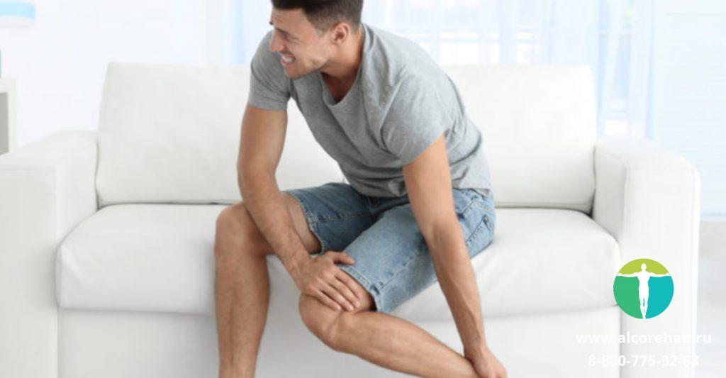 Болят ноги после приема алкоголя
