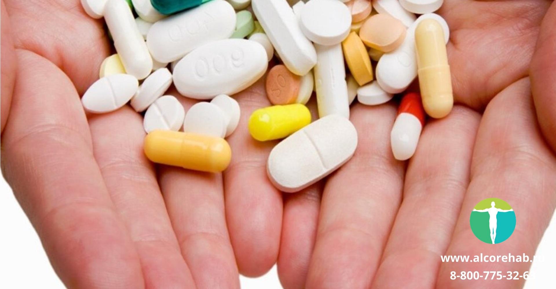 Медикаменты от алкогольной зависимости