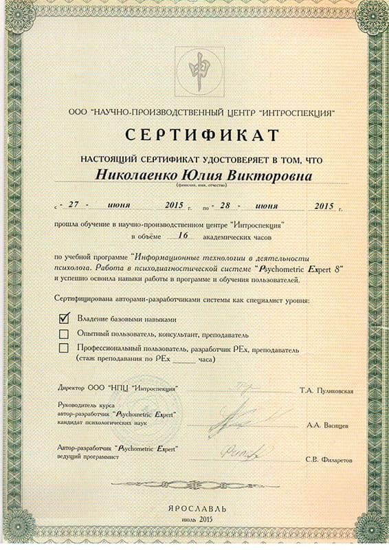 Егорова Юлия Викторовна