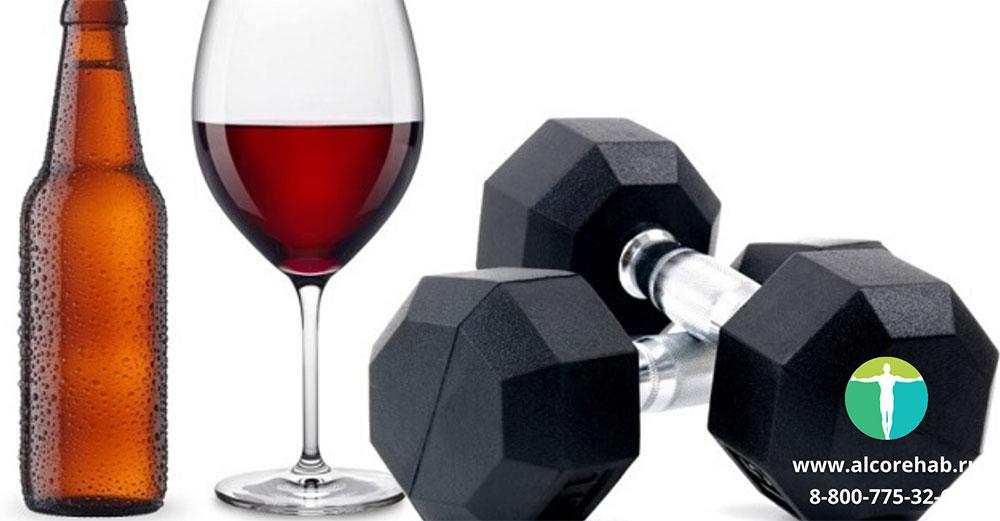 Алкоголь и спорт. Как совместить?