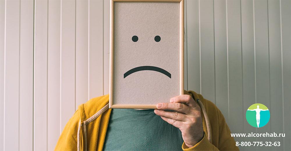 Сколько длится депрессия после алкоголя