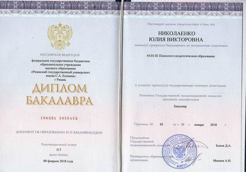Диплом Бакалавра Егорова