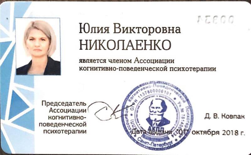 Член Ассоциации Егорова