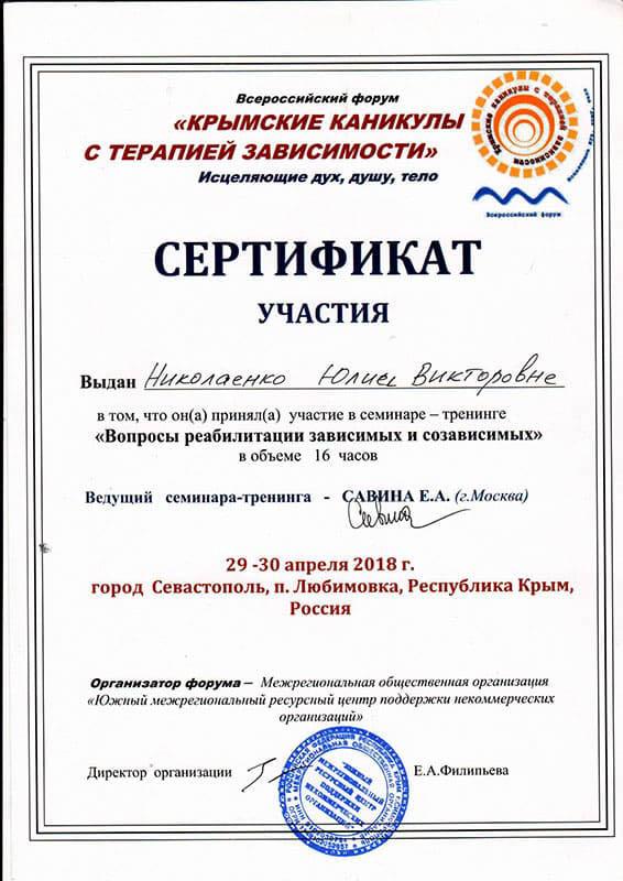 Сертификат семинара Егорова