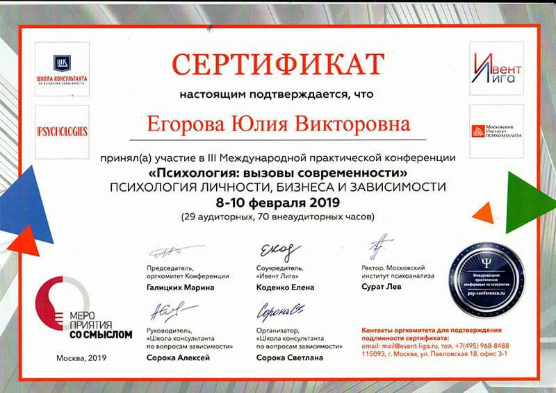 Сертификат Психология Егорова