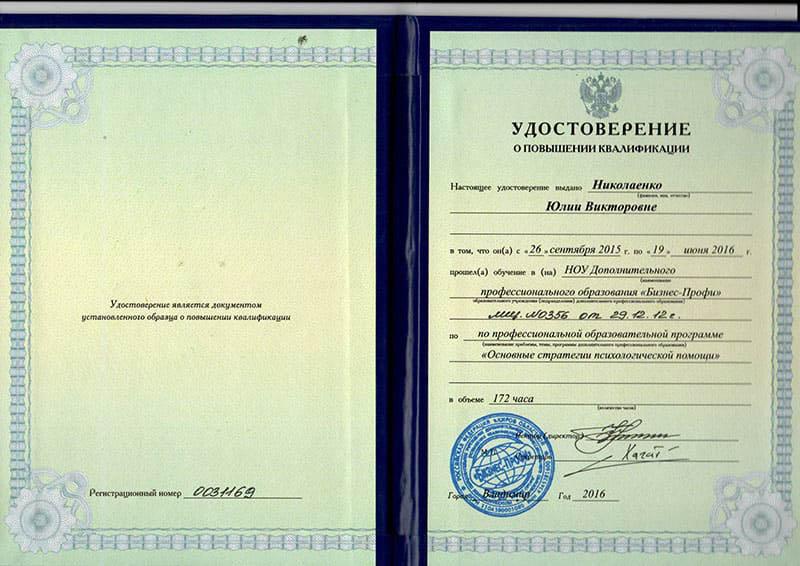 Удостоверение Егорова