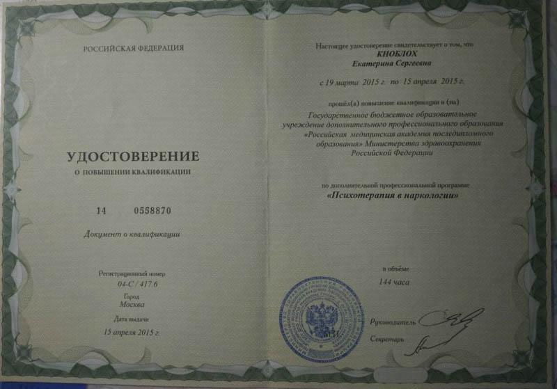 Удостоверение повышение квалификации Кноблох
