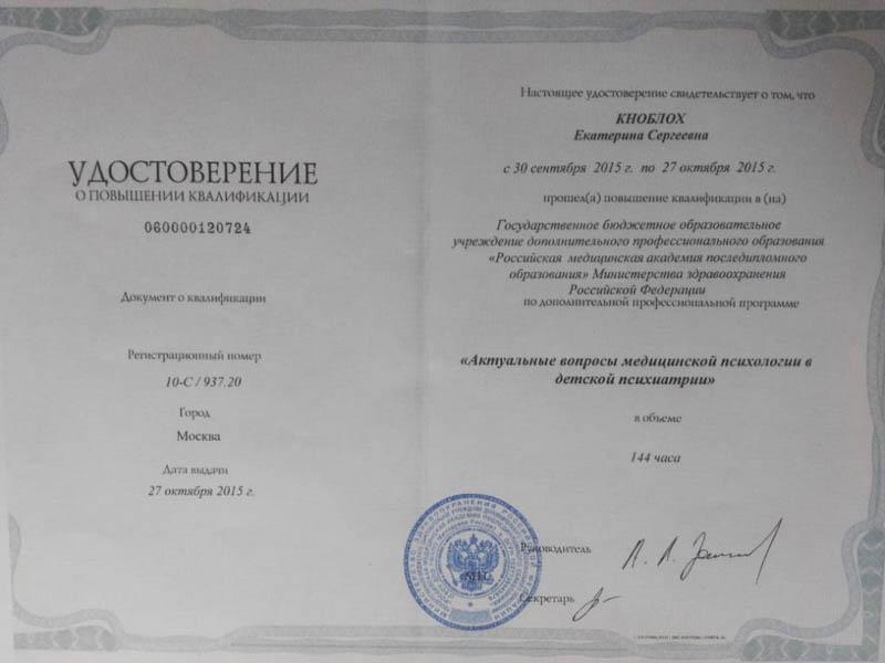 Удостоверение Кноблох