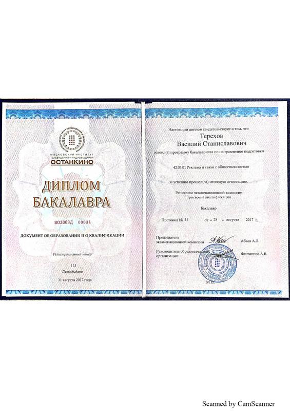 Диплом Бакалавра Терехов