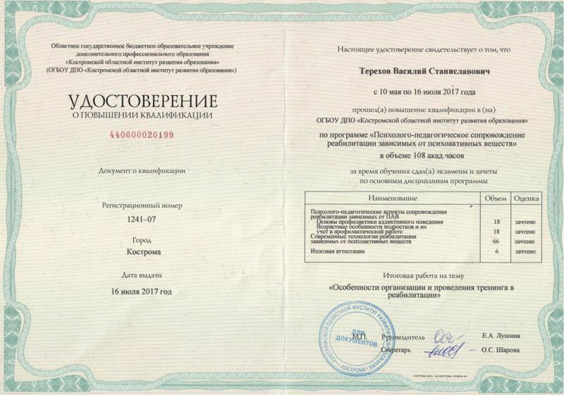 Удостоверение Терехов