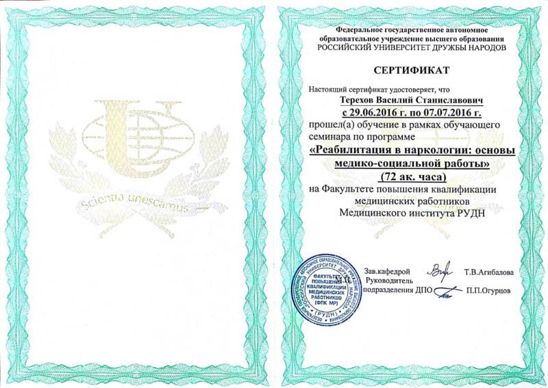 СертификатТерехов