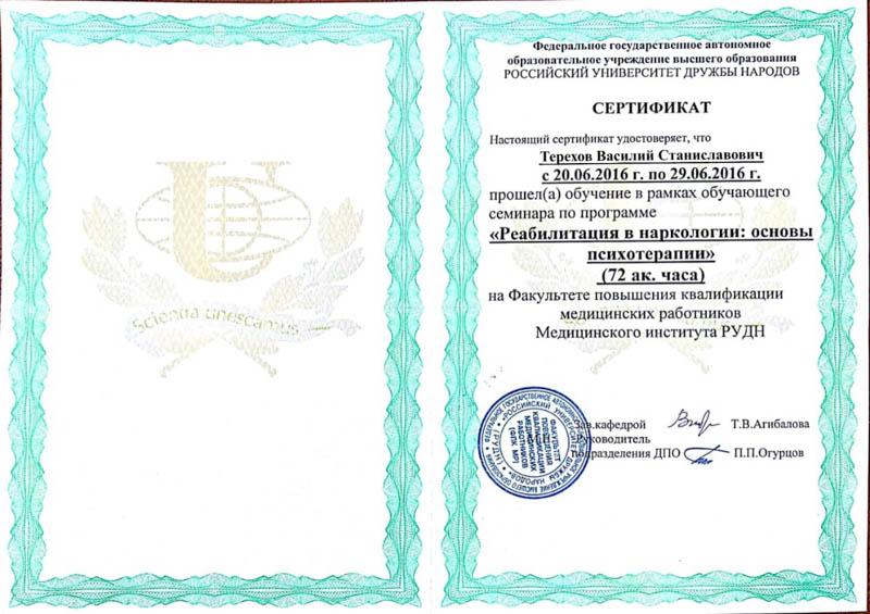 Сертификат Терехов