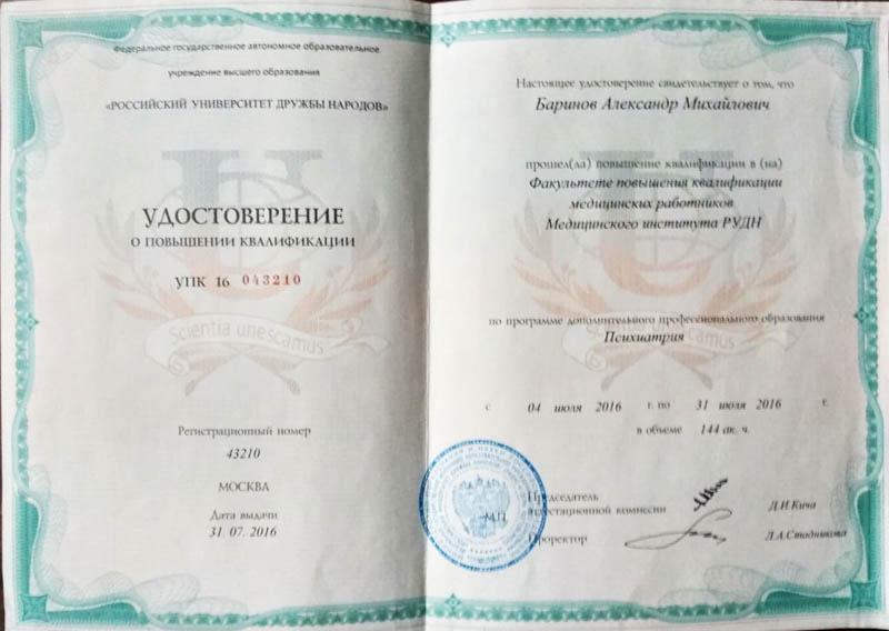 Удостоверение повышения квалификации Баринов