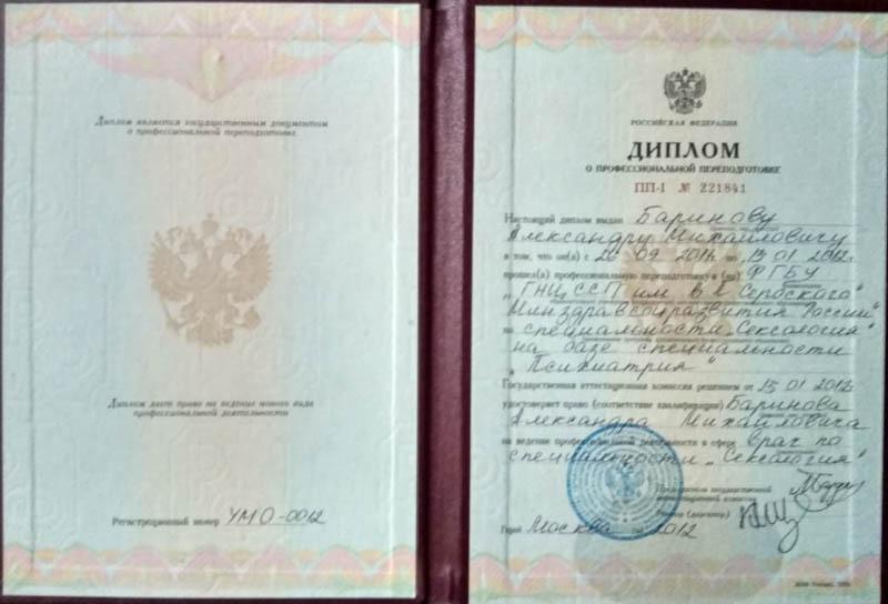 Диплом ПсихиатрияБаринов