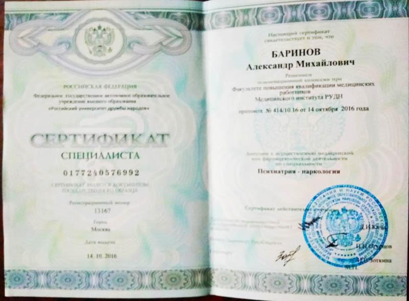 СертификатСпециалиста Баринов