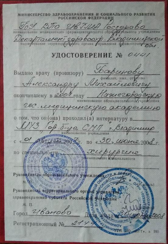 Удостоверения ХирургияБаринов