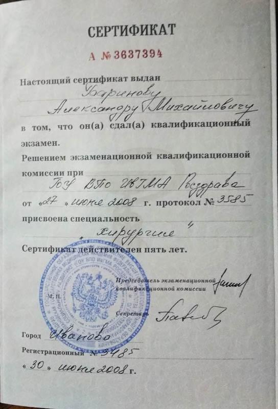 Сертификат ХирургияБаринов