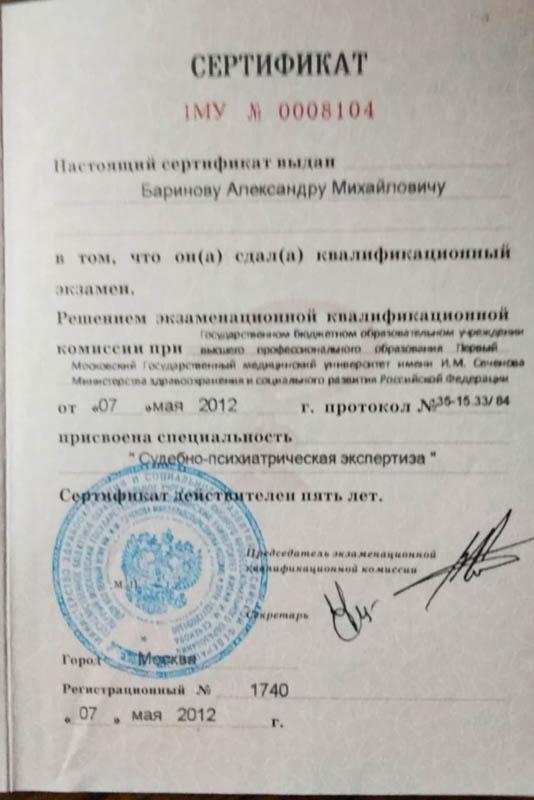 Сертификат Судебно психиатрическаяэкспертизаБаринов