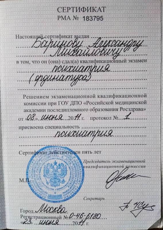 Сертификат психиатрияБаринов