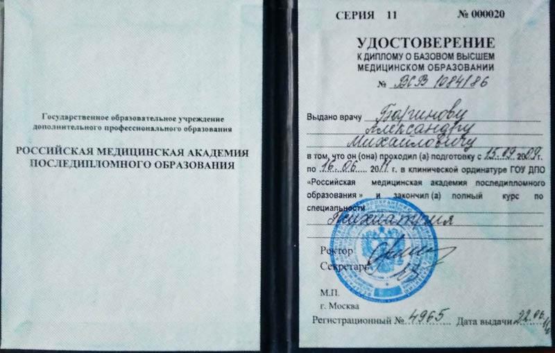 Удостоверение Баринов