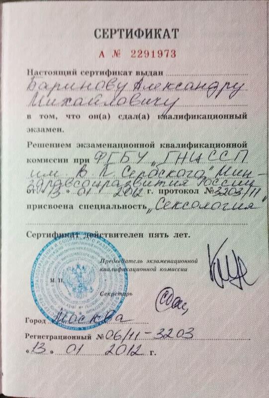 Сертификат квалификационный экзамен Баринов