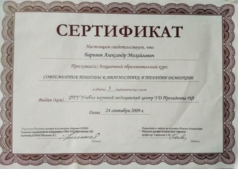 Сертификат СовременныеподходыБаринов