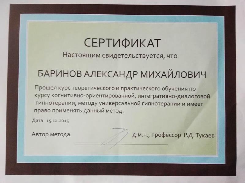 Сертификат Баринов