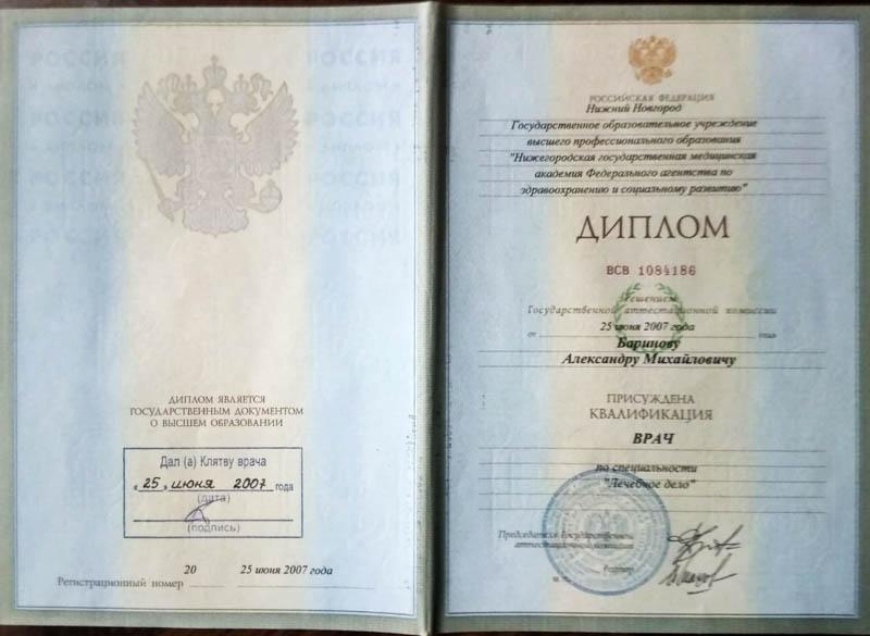 Диплом Баринов