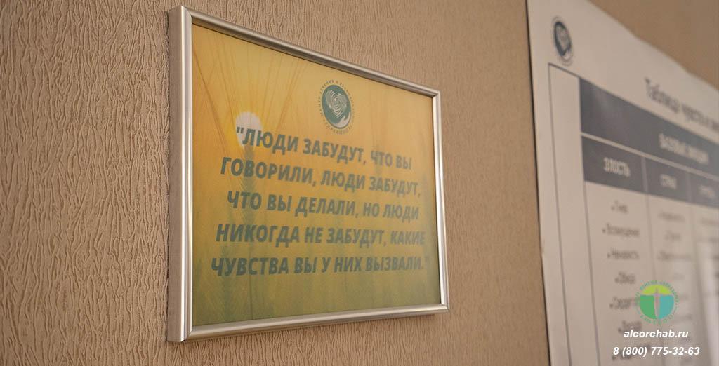 Реабилитационный центр АлкоЗдрав 18