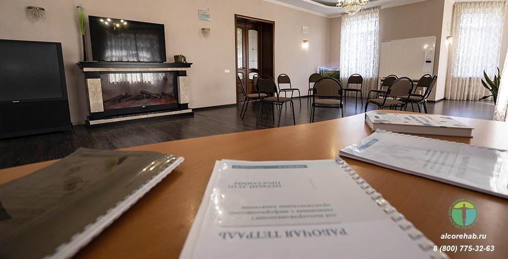 Реабилитационный центр АлкоЗдрав 13
