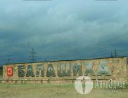 Балашиха трезвый город