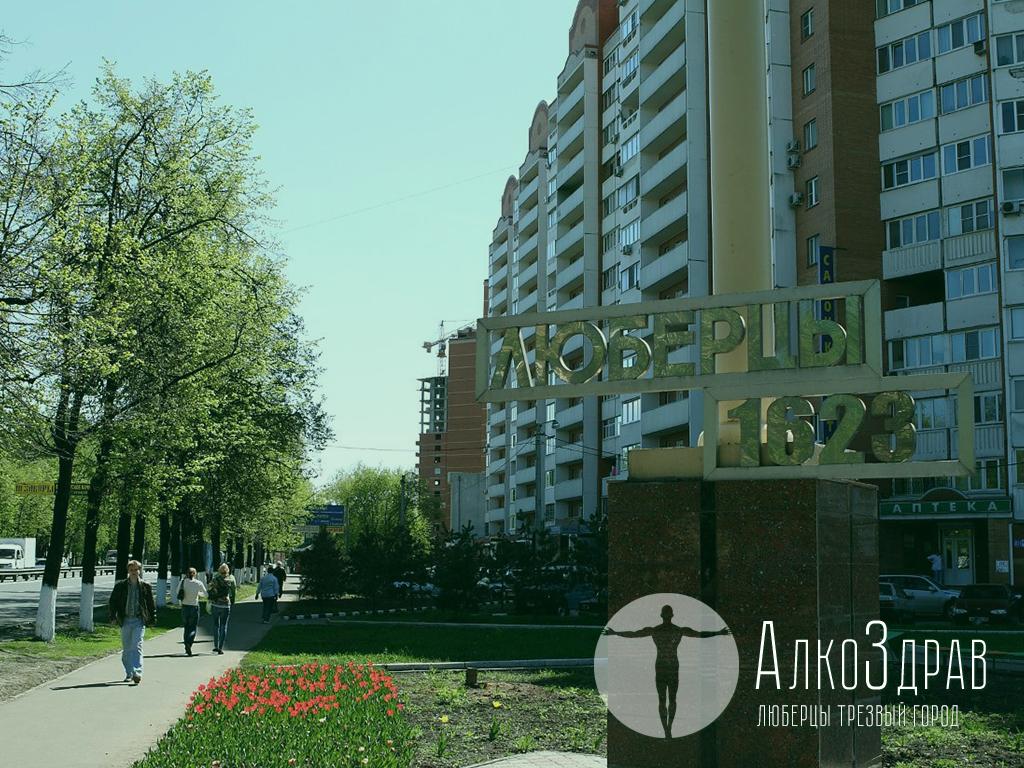 Лечение алкоголизма гипнозом в люберцах лечение алкоголизма и наркомании в Москве