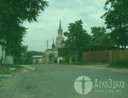 Можайск трезвый город